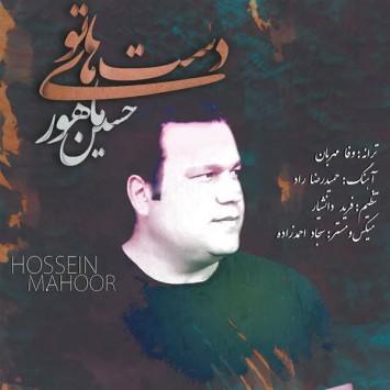 Hossein Mahoor - Dasthaye To