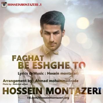 دانلود آهنگ فقط به عشق تو از حسین منتظری با لینک مستقیم (sakhamusic.ir)4Hossein Montazeri Faghat Be Eshghe Tosakhamusic.ir 355x355