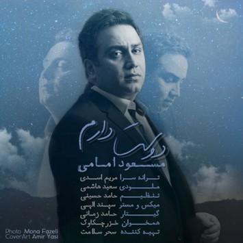 Masoud Emami - Dooset Daram