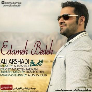 دانلود آهنگ ادامه بده از علی ارشدی با لینک مستقیم (sakhamusic.ir)5Ali Arshadi Edame Bedesakhamusic.ir 355x355