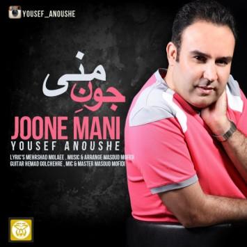 دانلود آهنگ جون منی از یوسف انوشه با لینک مستقیم (sakhamusic.ir)5Yousef Anooshe Joone Manisakhamusic.ir 355x355