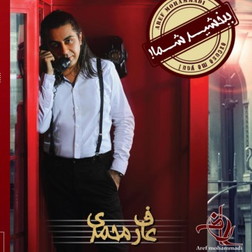 Aref Mohammadi - Bebakhshid Shoma