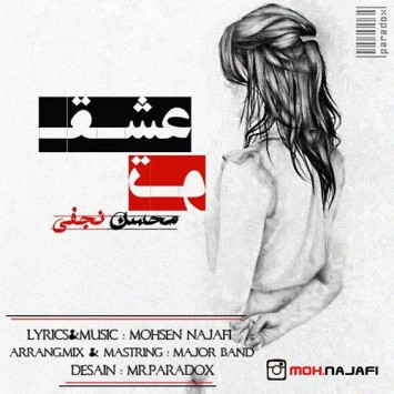 Mohsen Najafi - Eshghe To دانلود آهنگ جدید محسن نج�ی به نام عشق تو