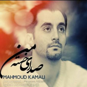 دانلود آهنگ صدای خسته من از محمود کمالی با لینک مستقیم (sakhamusic.ir)7Mahmoud Kamali Sedaye Khaste Mansakhamusic.ir 355x355