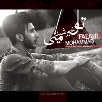 (sakhamusic.ir)7Mohamad Fallahi To Khorshide manisakhamusic.ir 355x355 - دانلود آهنگ تو خورشید منی از محمد فلاحی با لینک مستقیم