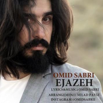 دانلود آهنگ اجازه از امید صبری با لینک مستقیم (sakhamusic.ir)7Omid Sabri Ejazehsakhamusic.ir 355x355