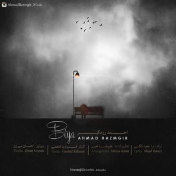 دانلود آهنگ بیا از احمد رزمگیر با لینک مستقیم (sakhamusic.ir)8Ahmad Razmgir Biyasakhamusic.ir 355x355