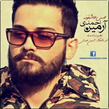 دانلود آهنگ جدید آرمین احمدی با عنوان حس عاشقونه