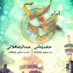 دانلود آهنگ امام رضا از حامد زمانی و عبدالرضا هلالی با لینک مستقیم