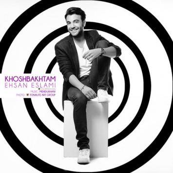 دانلود آهنگ خوشبختم از احسان اسلامی با لینک مستقیم (sakhamusic.ir)10Ehsan Eslami Khsohbakhtamsakhamusic.ir 355x355