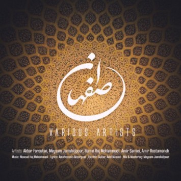 دانلود آهنگ اصفهان از Various Artists با لینک مستقیم (sakhamusic.ir)13Various Artists Esfehan 450x450sakhamusic.ir 355x355