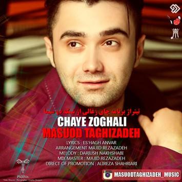 دانلود آهنگ چای ذغالی از مسعود تقی زاده با لینک مستقیم (sakhamusic.ir)14Masuod Taghizadeh Chaye Zoghalisakhamusic.ir 355x355