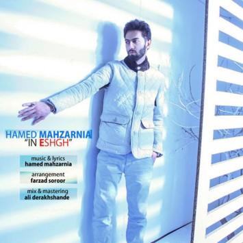 دانلود آهنگ این عشق از حامد محضرنیا با لینک مستقیم (sakhamusic.ir)15Hamed Mahzarnia In Eshghsakhamusic.ir 355x355