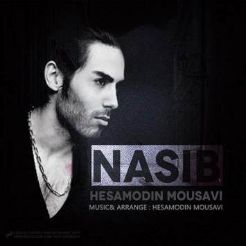 دانلود آهنگ حسام الدین موسوی به نام نصیب