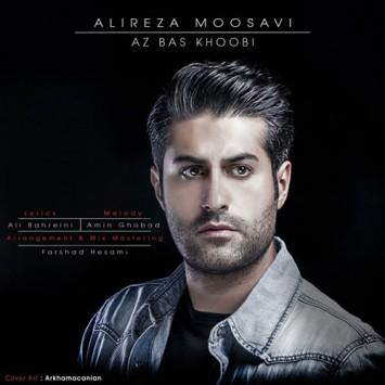 دانلود آهنگ از بس خوبی از علیرضا موسوی با لینک مستقیم (sakhamusic.ir)16Alireza Moosavi Az Bas Khoobisakhamusic.ir 355x355