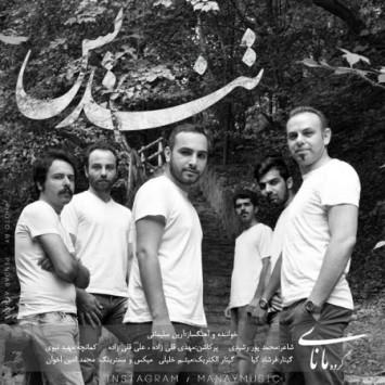 دانلود آهنگ تندیس از مانای بند با لینک مستقیم (sakhamusic.ir)16Manay Band Tandissakhamusic.ir 355x355