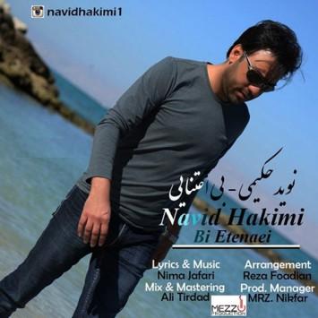 دانلود آهنگ بی اعتنایی از نوید حکیمی با لینک مستقیم (sakhamusic.ir)16Navid Hakimi Bi Etenaeisakhamusic.ir 355x355