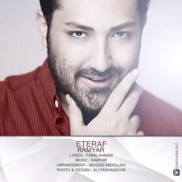 Ramyar - Eteraf دانلود آهنگ جدید رامیار به نام اعتراف