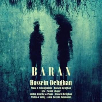 (sakhamusic.ir)17Hossein Dehghan Baransakhamusic.ir 355x355 - دانلود آهنگ باران از حسین دهقان با لینک مستقیم