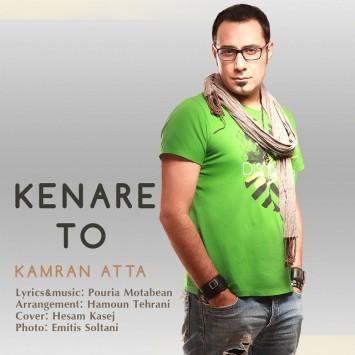 (sakhamusic.ir)1Kamran Atta Kenare Tosakhamusic.ir 355x355 - دانلود آهنگ کنار تو از کامران عطا با لینک مستقیم