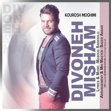 دانلود آهنگ دیوونه میشم از کوروش مقیمی با لینک مستقیم (sakhamusic.ir)1Kourosh Moghimi Divoone Mishamsakhamusic.ir 355x355