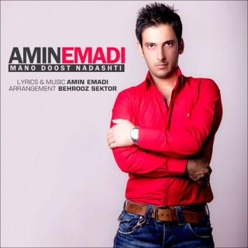 (sakhamusic.ir)2 Amin Emadi   Mano Doost Nadashti.mp3sakhamusic.ir 355x355 - دانلود آهنگ منو دوست نداشتی از امین عمادی با لینک مستقیم