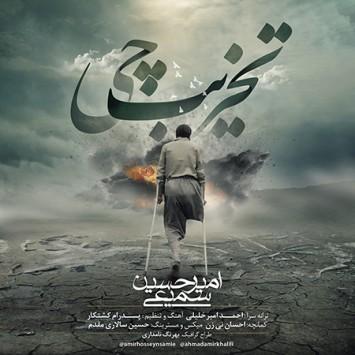 Amir-Hossein-Samiei-Takhribchi
