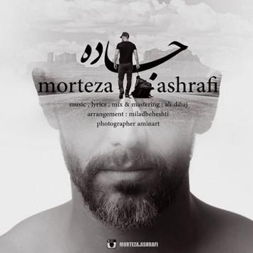 دانلود آهنگ جاده از مرتضی اشرفی با لینک مستقیم (sakhamusic.ir)22Morteza Ashrafi Jaddesakhamusic.ir 355x355