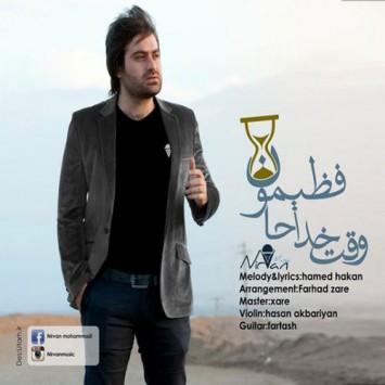 (sakhamusic.ir)23Nirvan Vaghte Khodahafezimonsakhamusic.ir 355x355 - دانلود آهنگ وقت خداحافظیمون از نیروان با لینک مستقیم