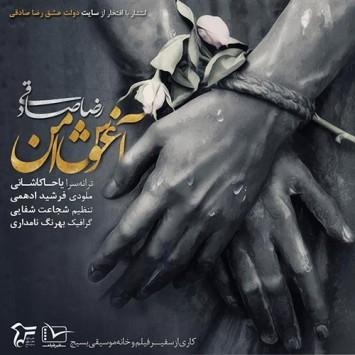 Reza Sadeghi - Aghoshe Amn دانلود آهنگ جدید رضا صادقی به نام آغوش امن