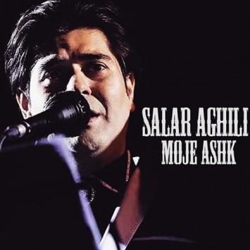 Salar Aghili - Moje Ashk دانلود آهنگ جدید سالار عقیلی به نام موج اشک