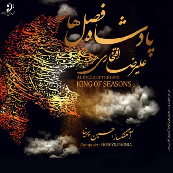 Alireza-Eftekhari-King-Season