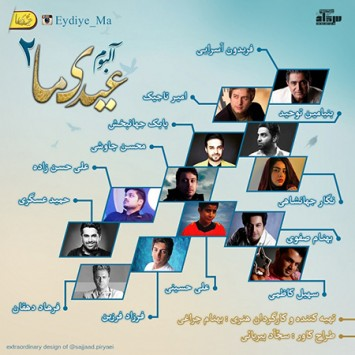 Various Artists - Eydiye Ma-2