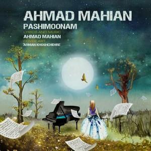 (sakhamusic.ir)25Ahmad-Mahain-Pashimoonamsakhamusic.ir