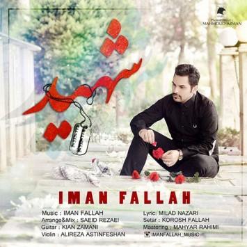 Iman Fallah - Shahid دانلود آهنگ جدید ایمان-فلاح به نام شهید