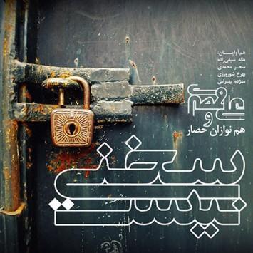 دانلود آهنگ سخنی نیست از علی قمصری با لینک مستقیم (sakhamusic.ir)26Ali Ghamsari Sokhani Nistsakhamusic.ir 355x355