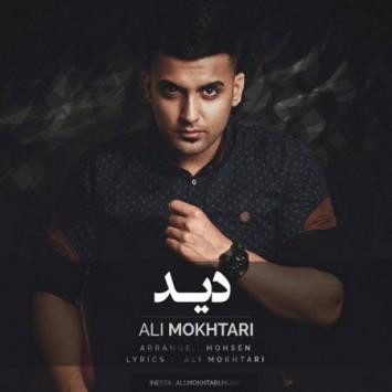 دانلود آهنگ دید از علی مختاری با لینک مستقیم (sakhamusic.ir)26Ali Mokhtari Didsakhamusic.ir 355x355