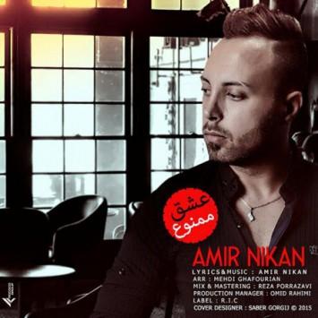 دانلود آهنگ عشق ممنوع از امیر نیکان با لینک مستقیم (sakhamusic.ir)26Amir Nikan Eshgh Mamnoosakhamusic.ir 355x355