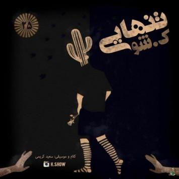 دانلود آهنگ تنهایی از ک.شو با لینک مستقیم (sakhamusic.ir)26K.Show Tanhaeesakhamusic.ir 355x355