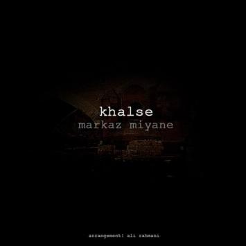 Khalse - Markaz Miane دانلود آهنگ جدید خلصه به نام مرکز میانه