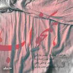 دانلود آهنگ همخواب از محسن چاوشی با لینک مستقیم