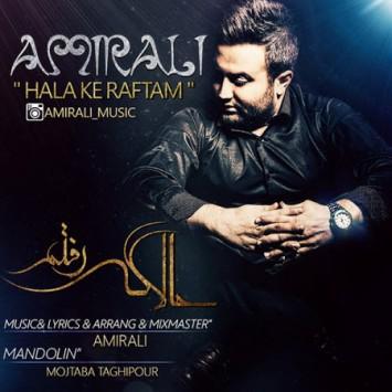 دانلود آهنگ حالا که رفتم از امیرعلی با لینک مستقیم (sakhamusic.ir)27Amir Ali Hala Ke Raftamsakhamusic.ir 355x355