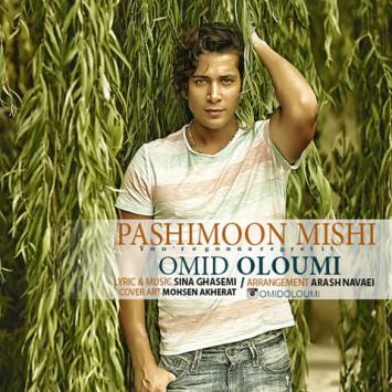 http://sakhamusic.ir/wp-content/uploads/2015/09/(sakhamusic.ir)27Omid Oloumi - Pashimoon mishisakhamusic.ir-355x355.jpg