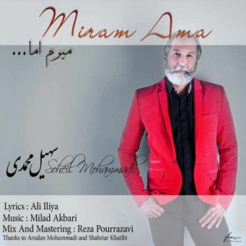 Soheil Mohammadi-Miram Amma