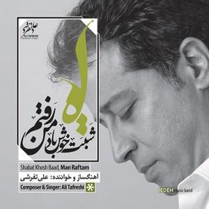 (sakhamusic.ir)28Ali-Tafreshi-Shabat-Khosh-Baad-Man-Raftamsakhamusic.ir