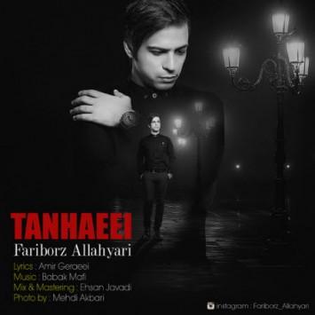 دانلود آهنگ جدید فریبرز الله یاری به نام تنهایی