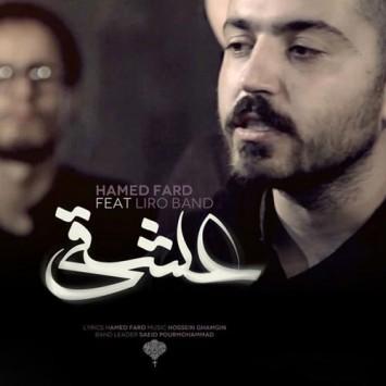 (sakhamusic.ir)3Hamed Fard Eshghi Ft Liro Bandsakhamusic.ir 355x355 - دانلود آهنگ عشقی از حامد فرد با لینک مستقیم