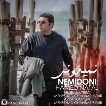 (sakhamusic.ir)6Hamed Nataj   Nemidooni.mp3sakhamusic.ir 355x355 - دانلود آهنگ نمیدونی از حامد نتاج با لینک مستقیم