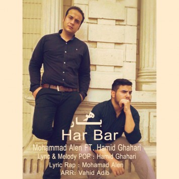 (sakhamusic.ir)6Mohammad Alen   Har Bar.mp3sakhamusic.ir 355x355 - دانلود آهنگ هر بار از محمد الن و حمید قهاری با لینک مستقیم