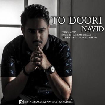 (sakhamusic.ir)6Navid Ghazizadeh   To Doori.mp3sakhamusic.ir 355x355 - دانلود آهنگ تو دوری از نوید قاضی زاده با لینک مستقیم